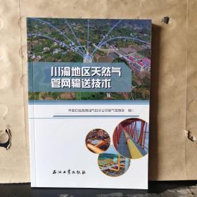 川渝地区天然气管网输送技术
