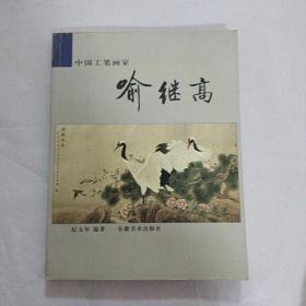 中国工笔画家喻继高