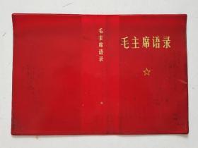 红色收藏~~~~~~~~毛主席语录 外书皮32开红宝书书皮【尺寸26.6*18.4厘米】