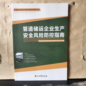 管道储运企业生产安全风险防控指南