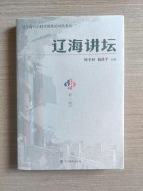 辽海讲坛.第一辑
