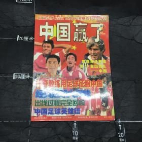 中国赢了中国出线2002世界杯决赛周纪念特刊
