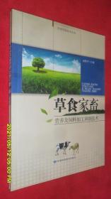 草食家畜营养及饲料加工调制技术