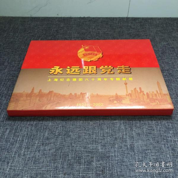 永远跟党走,上海纪念建团80周年专题邮册