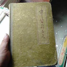 中医验方集(一)