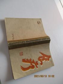 食疗 浙江人民出版社 如图30-1