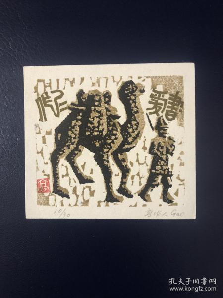 高作人藏书票原作【骆驼】2