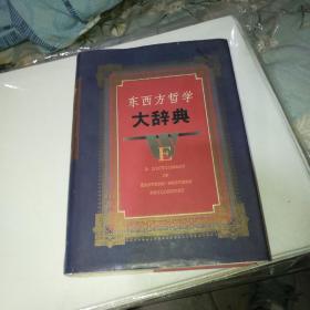 东西方哲学大辞典