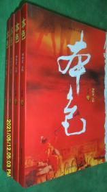 本色(小说以丰富的陕北文化为底蕴,塑造了十多位主要人物的鲜活形象)惠雁 著 敦煌文艺出版社