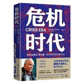 危机时代(危机中不亏钱还能赚钱的财富管理法则)
