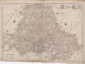 古地图1860-1910 黑龙江图。纸本大小114.85*86.75厘米。宣纸艺术微喷复制。