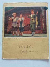 记事本练习本, 封面《智取威虎山剧照》