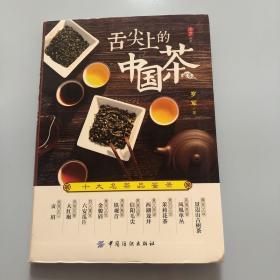 舌尖上的中国茶:十大名茶品鉴录
