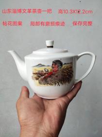 文革茶壶一把