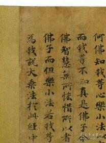 敦煌遗书写经海外馆藏1425妙法莲华经信解品第四。微喷印刷定制,概不退换。