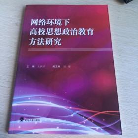 网络环境下高校思想政治教育方法研究