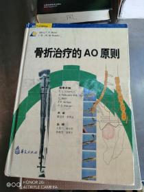 骨折治疗的AO原则
