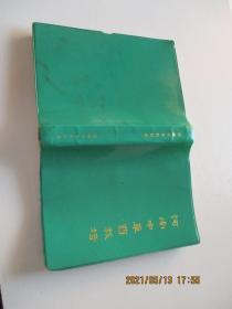 河南中草药栽培  如图30-1