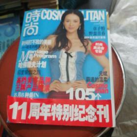 时尚杂志2004年8月11周年特别纪念刊