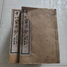 十八家诗钞(28卷)全套