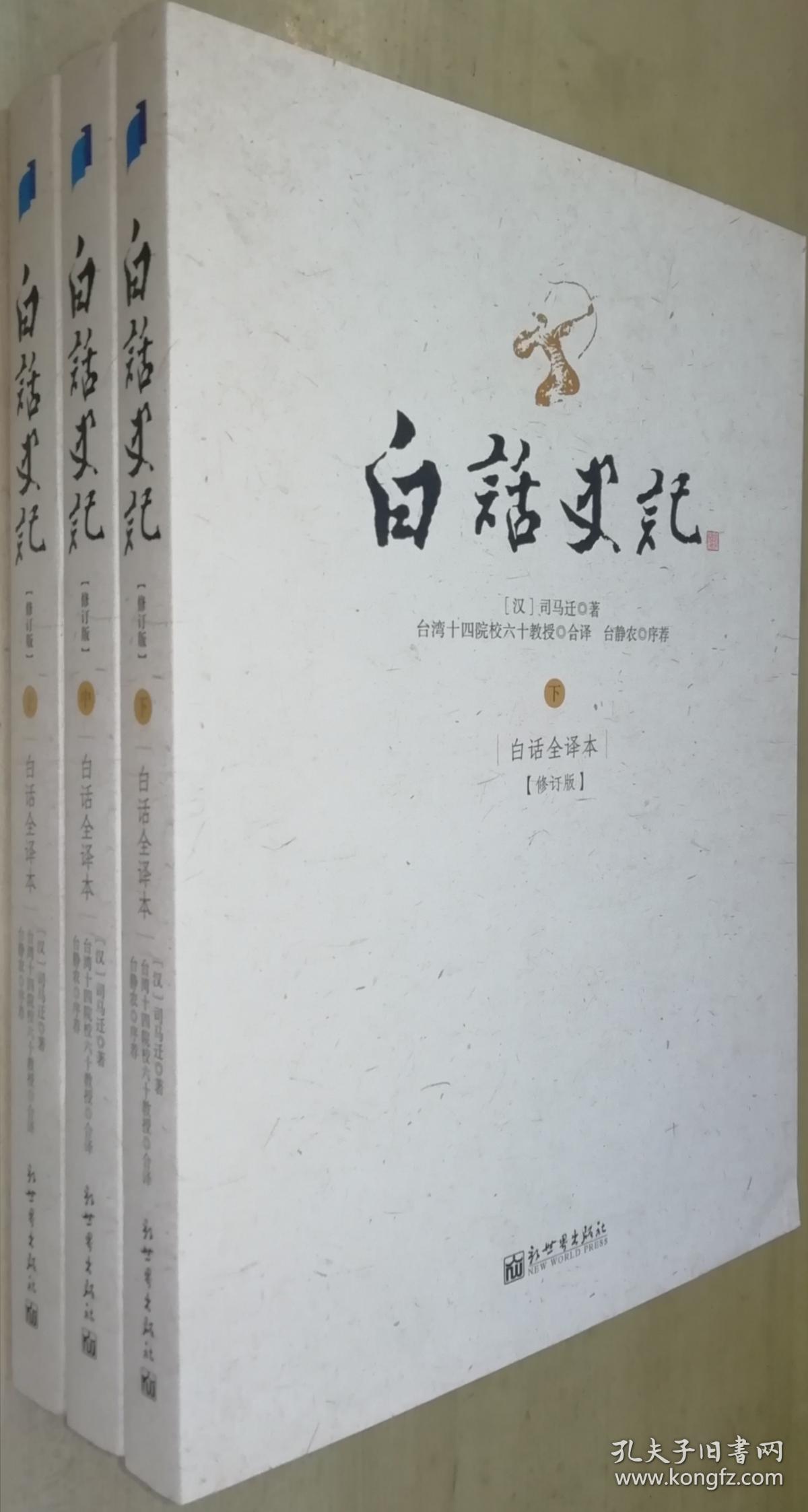 白话史记(白话全译本▪修订版)上中下(全三册)
