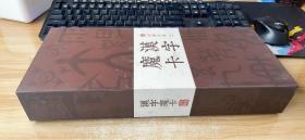 中华字课汉字魔法卡