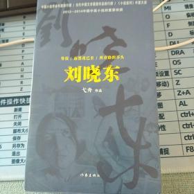 刘晓东  (等深 /而黑夜已至/所有路的尽头)   弋舟   2014年一版一印  作家出版社