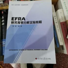 EFRA财务报表分析实验教程