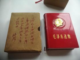 毛泽东选集一卷本 金色头像(原盒)