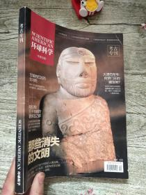 《环球科学》考古专刊