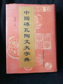 中国砖瓦陶文大字典
