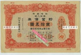 1940年日本军国政府委托劝业银行发行支持对中国战争侵略的储蓄债券,面值金五十元