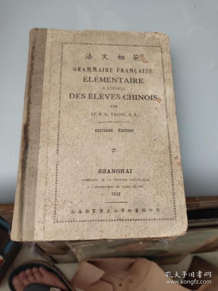 1932年《法文初范》上海徐家汇土山湾印书馆
