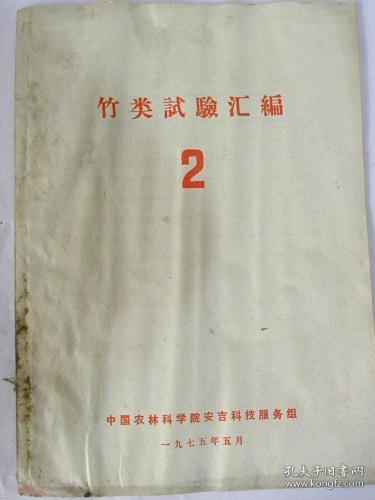 竹类实验汇编(2)中国农林科学院安吉科技服务组(1975年)