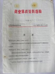 山西省商业经济学会《商业体改资料选编》(5)1984年