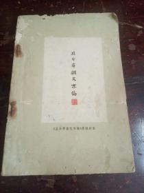 且介亭杂文末编    1936