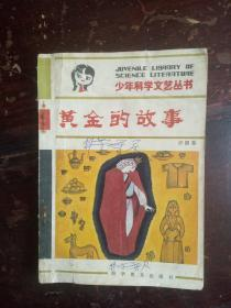 黄金的故事    少年科学文艺丛书
