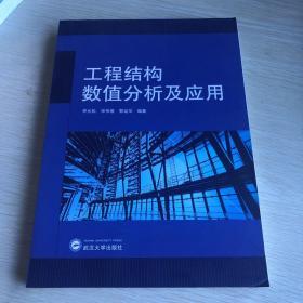 工程结构数值分析及应用