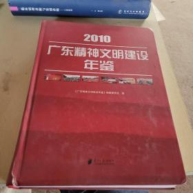 广东精神文明建设年鉴. 2010