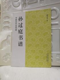 中国古代法书选:孙过庭书谱