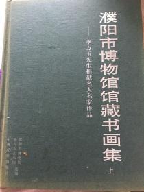 濮阳市博物馆馆藏书画集