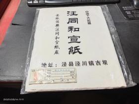 中国十大名纸:汪同和宣纸