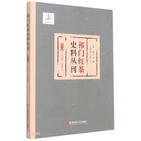 祁门红茶史料丛刊第三辑(1933-1935)