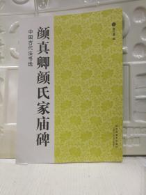 中国古代法书选:颜真卿颜氏家庙碑