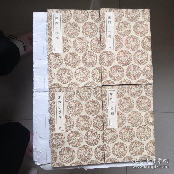 宋四子抄释(1-4册全)--丛书集成初编