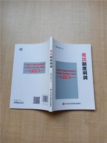 亮出制度利剑 《中国共产党廉洁自律准则》《中国共产党纪律处分条例》 学习问答
