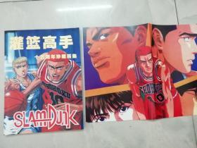 灌篮高手十五周年珍藏画集(附海报)