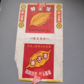 烟标:  黄 金 叶
