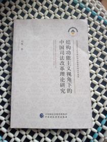 结构功能主义视角下的中国司法改革理论研究
