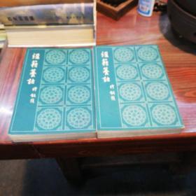 经籍篡诂    上下册全   成都古籍书店影印版1982年一版一印